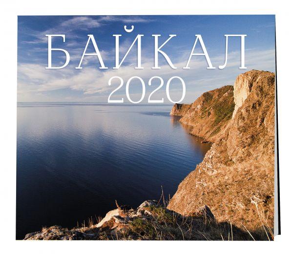 Байкал. Календарь настенный на 2020 год (300х300мм) слава в вышних богу и на земле мир календарь на 2020 год