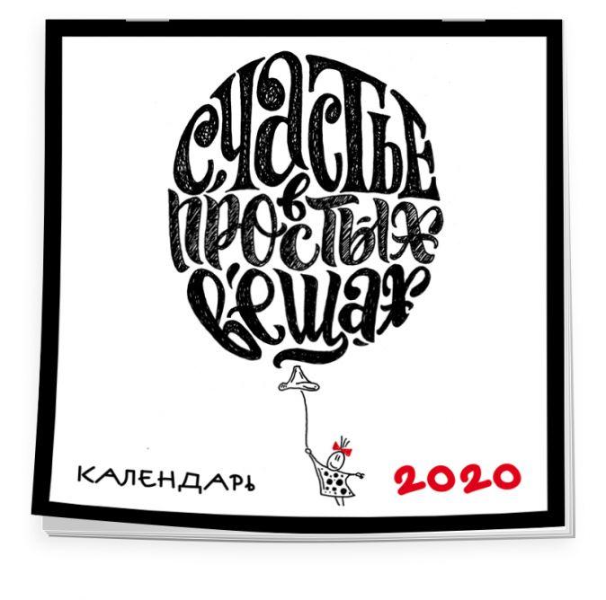 Базарова У.А. - Леттеринг. Календарь настенный на 2020 год (300х300мм) обложка книги