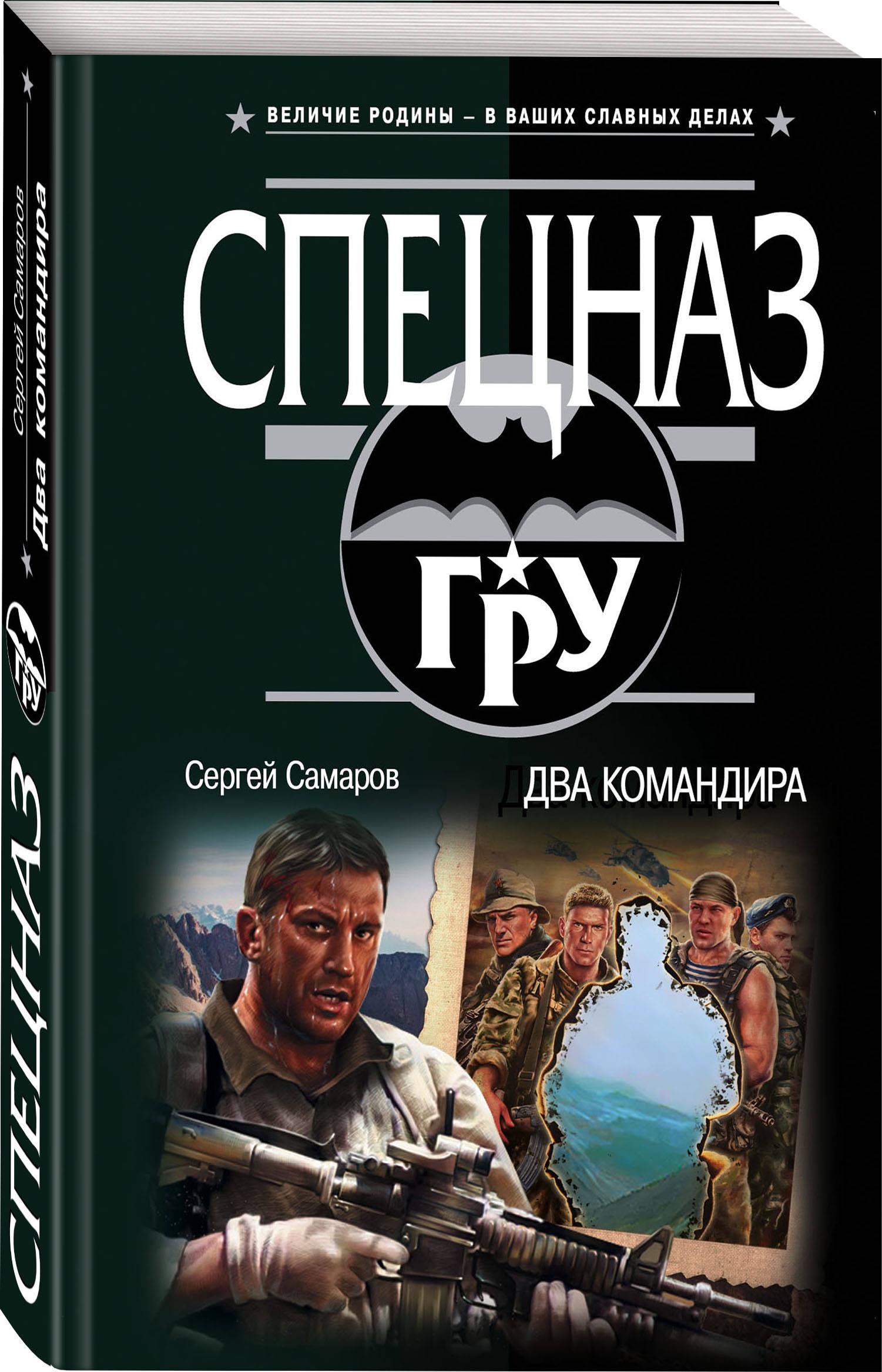 Сергей Самаров Два командира