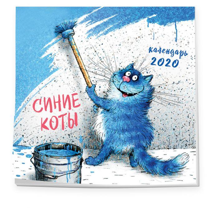 Синие коты 2020. Календарь настенный на 2020 год (300х300 мм)