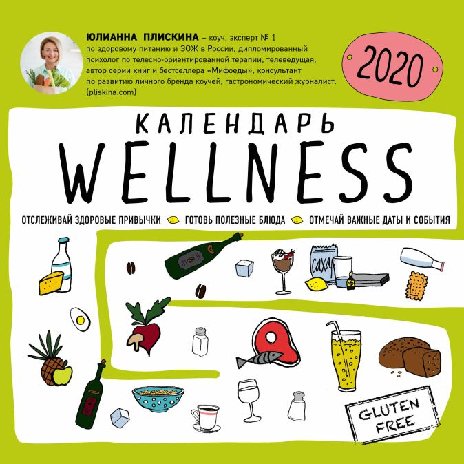 Wellness календарь от Юлианны Плискиной. Календарь настенный на 2020 год (300х300 мм) Плискина Ю.В., Алейникова А.С.