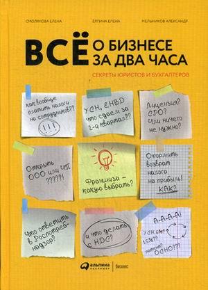 Всё о бизнесе за два часа : Секреты юристов и бухгалтеров Ёлгина Е.,Смолякова Е.,Мельников А.