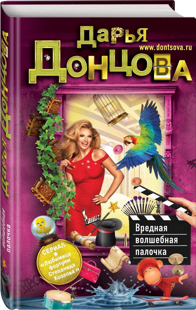 Дарья Донцова - Вредная волшебная палочка обложка книги