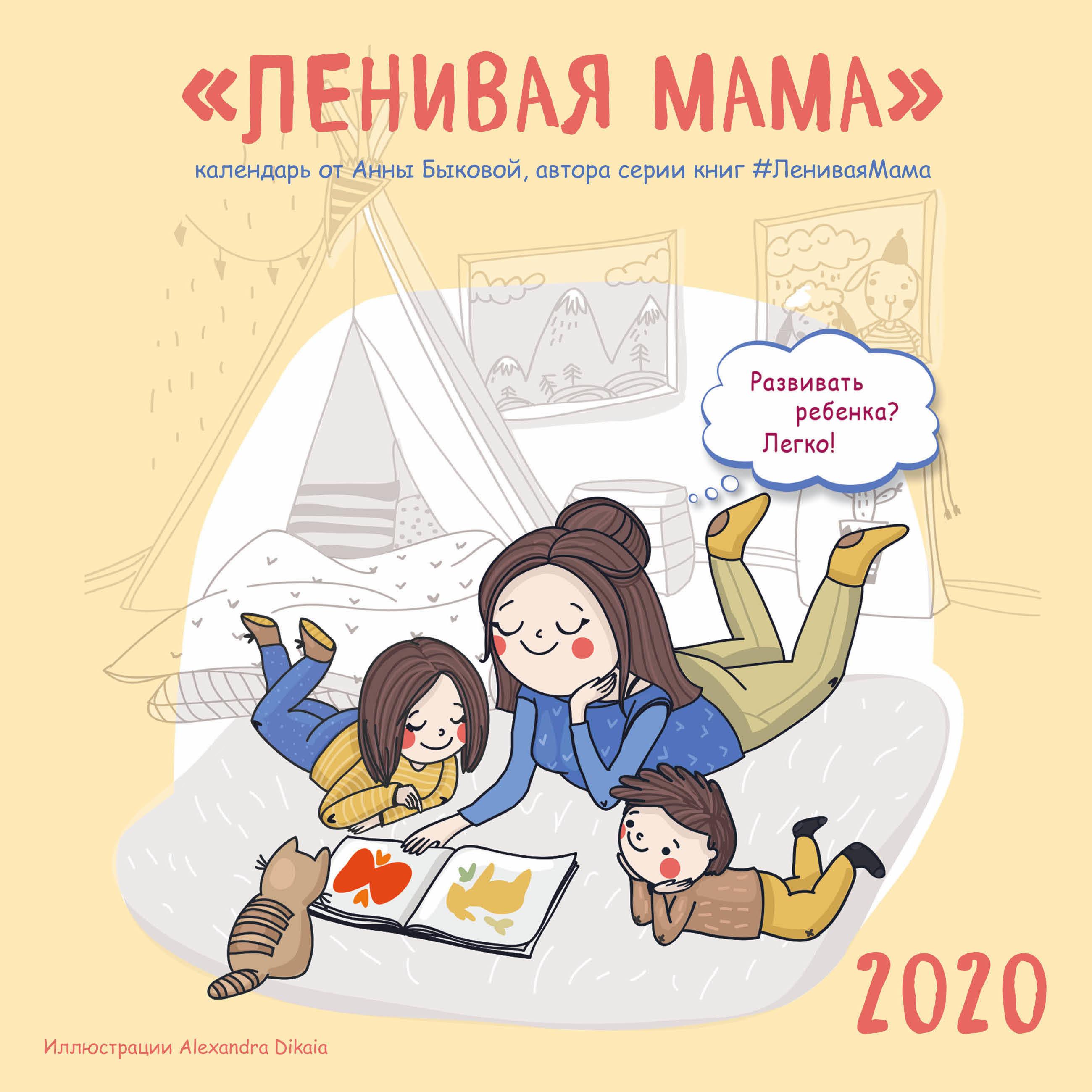 Ленивая мама. Календарь настенный на 2020 год (300х300)