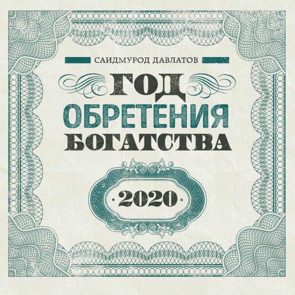 Давлатов С. Год обретения богатства. Календарь настенный на 2020 год (300х300) мусульманский календарь на 2019 год