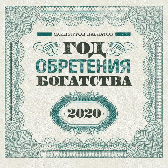 Давлатов С. - Год обретения богатства. Календарь настенный на 2020 год (300х300) обложка книги
