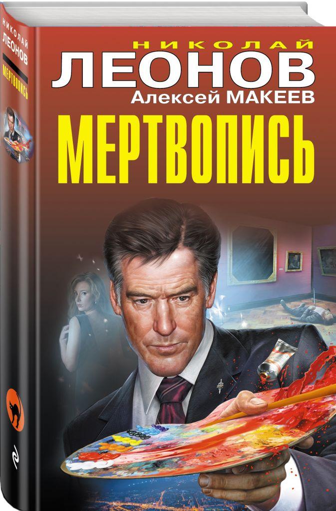 Мертвопись Николай Леонов, Алексей Макеев