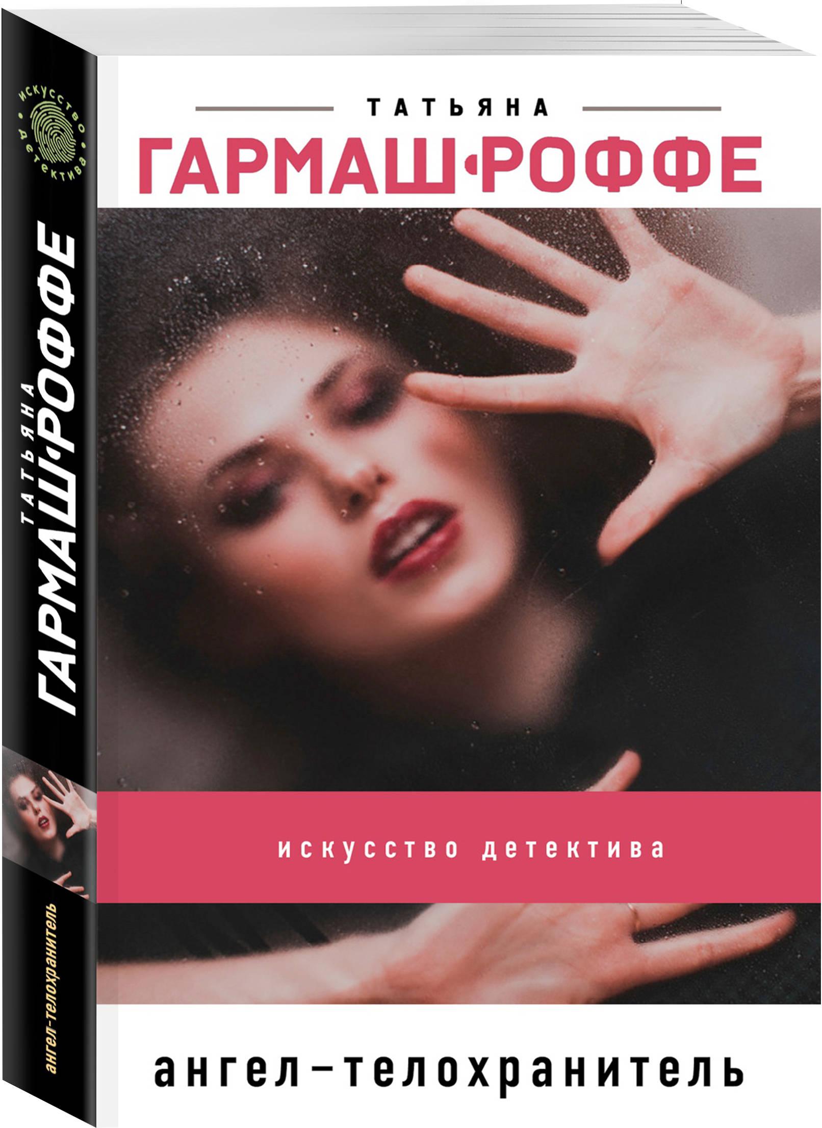Татьяна Гармаш-Роффе Ангел-телохранитель