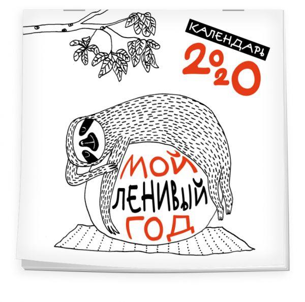 цена на Мой ленивый год. Календарь настенный на 2020 год (300х300)