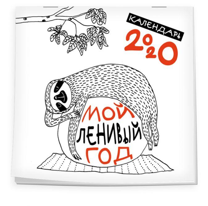 Мой ленивый год. Календарь настенный на 2020 год (300х300)