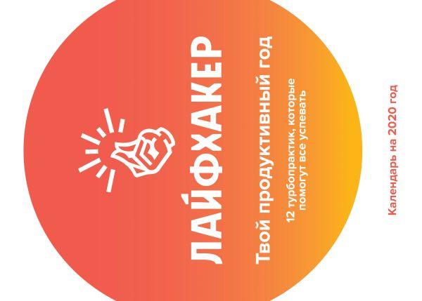 Лайфхакер. Твой продуктивный год. 12 турбо-практик, которые помогут все успевать. Календарь настенный на 2020 год (315х440)