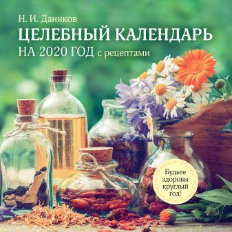 Целебный календарь на 2020 год с рецептами от фито-терапевта Н.И. Даникова (300х300)