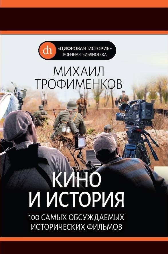 Кино и история. 100 самых обсуждаемых исторических фильмов ( Трофименков М.С.  )