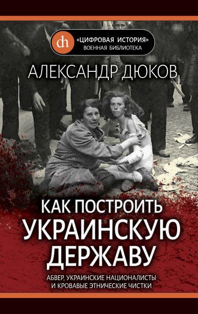 Как построить украинскую державу. Абвер, украинские националисты и кровавые этнические чистки - фото 1