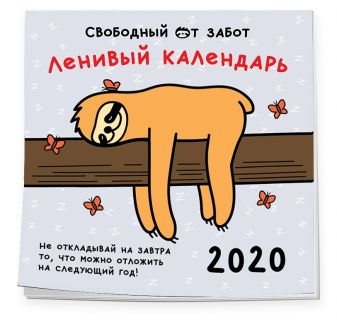 Свободный от забот - Ленивый календарь. Календарь настенный на 2020 год (300х300 мм) обложка книги