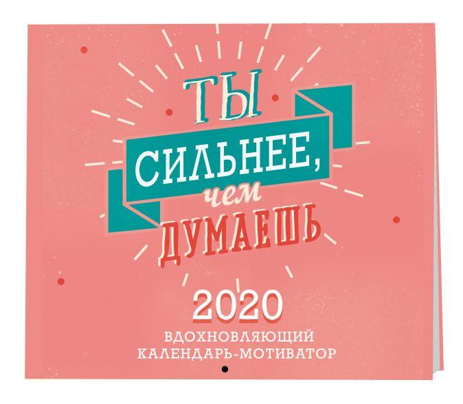 Мотиватор: Ты сильнее, чем думаешь. Календарь настенный на 2020 год (300х300 мм)