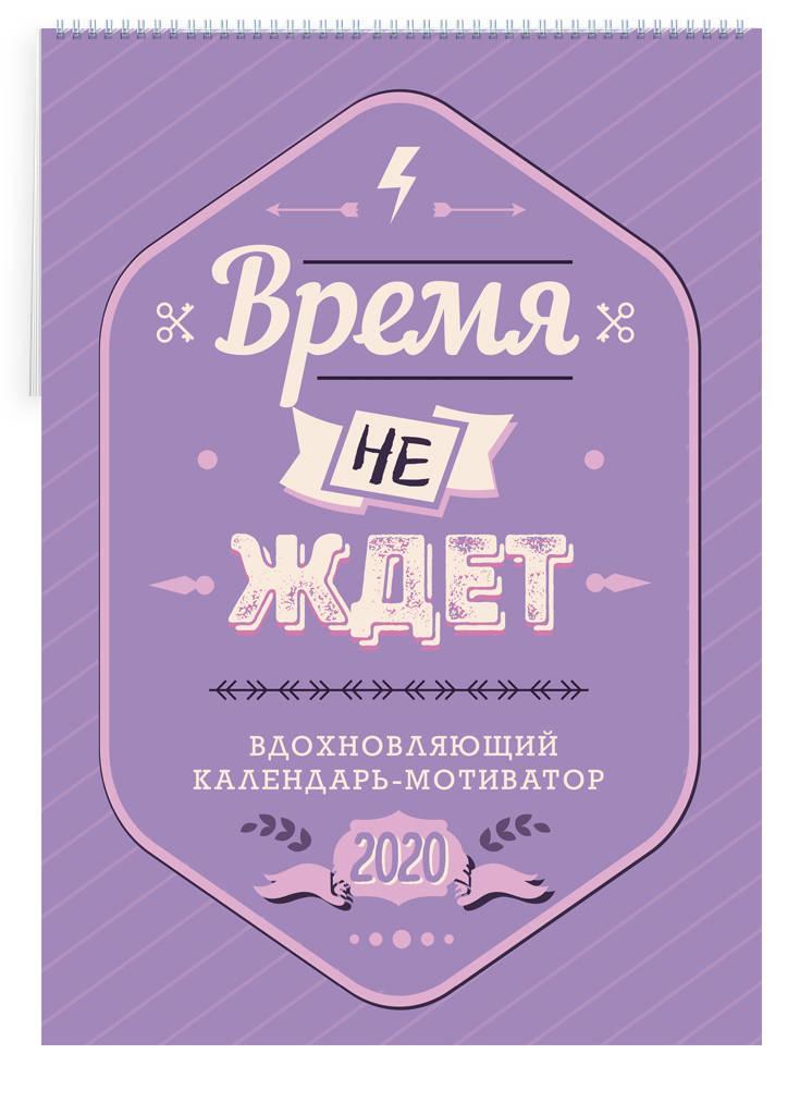 Мотиватор: Время не ждет. Настенный календарь-постер на 2020 год (315х440 мм) гарри поттер календарь настенный на 2019 год постер