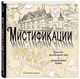 Екатерина Иолтуховская - Мистификации. Книга для разгадывания тайн и раскрашивания будней обложка книги