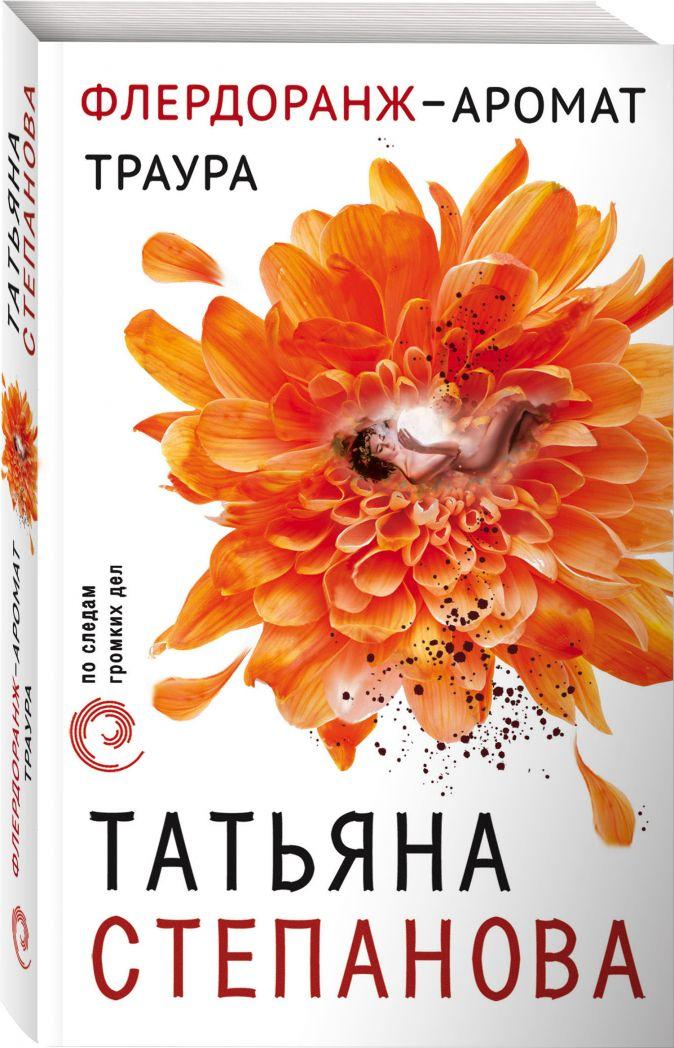 Флердоранж - аромат траура Татьяна Степанова