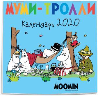 Муми-тролли. Календарь настенный на 2020 год (170х170 мм)