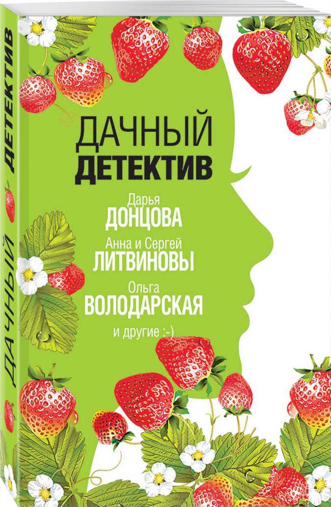 Дачный детектив Донцова Д., Литвиновы А. и С., Володарская О. и др.