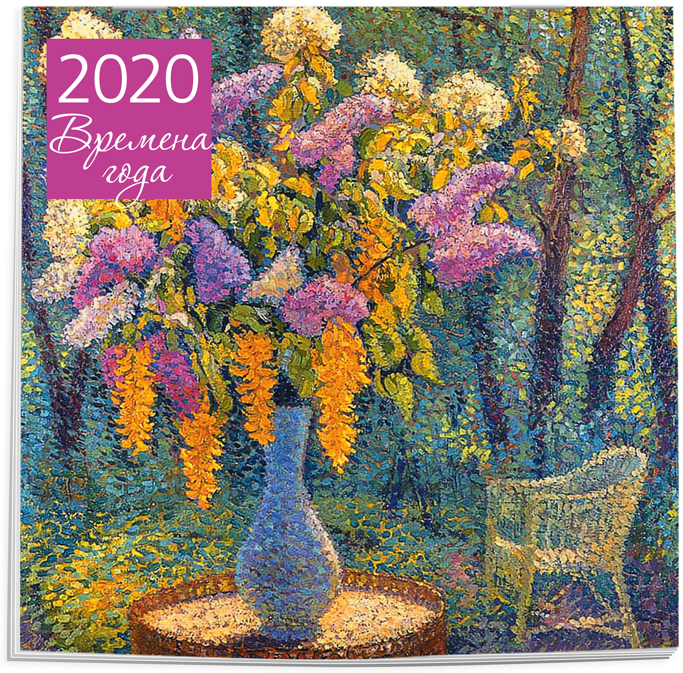 Времена года. Календарь настенный на 2020 год (300х300 мм)