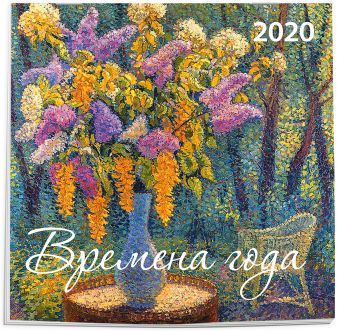 Времена года. Календарь настенный на 2020 год (170х170 мм)