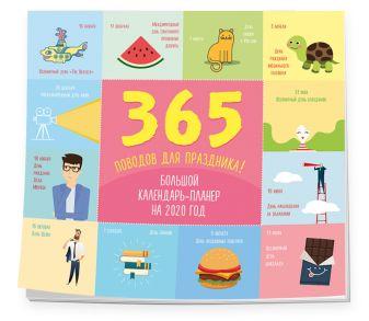 365 поводов для праздника! Календарь настенный на 2020 год (245х280 мм)