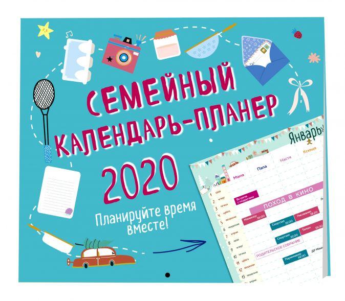 Семейный планер. Планируйте время вместе! Календарь настенный на 2020 год (245х280 мм)