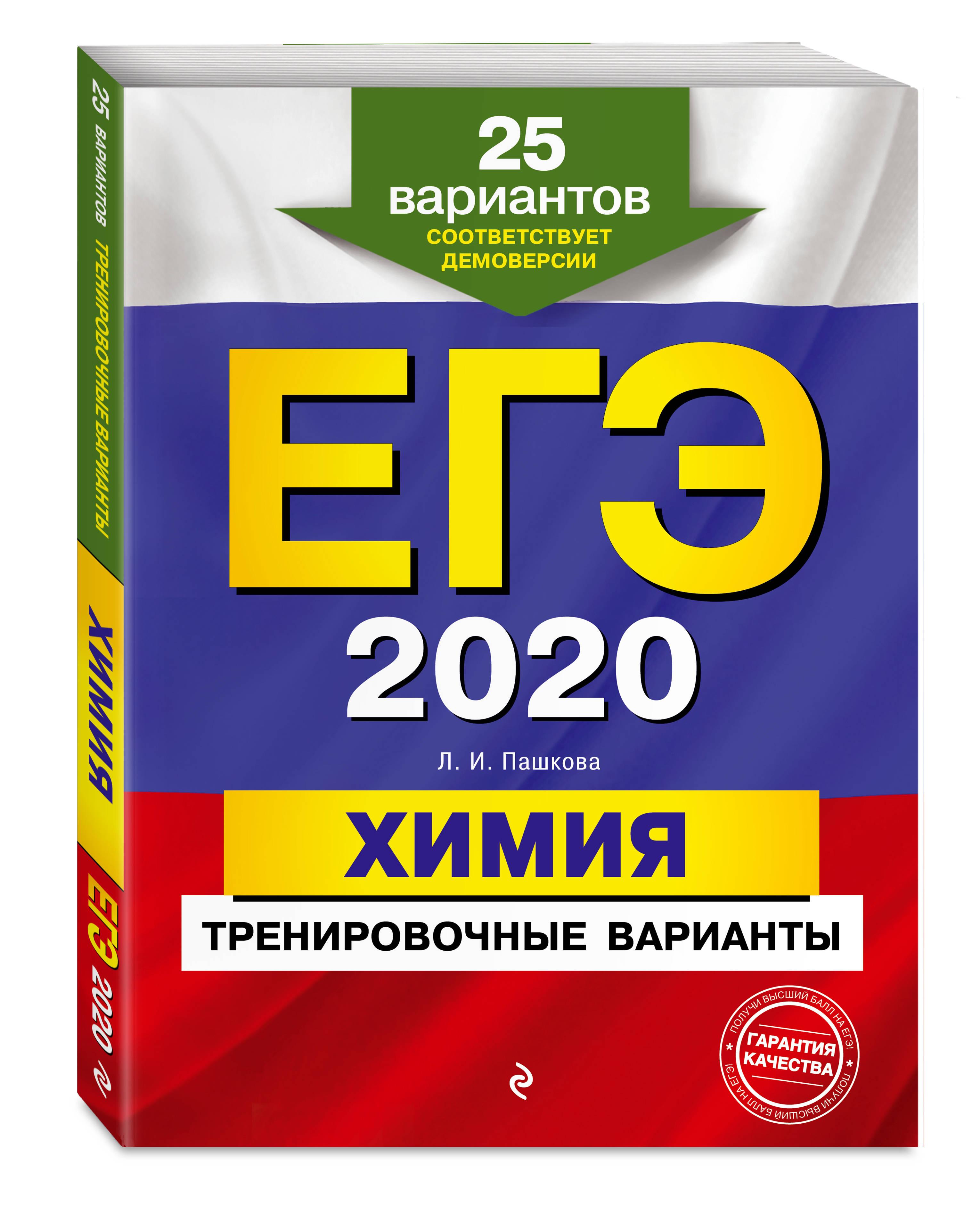 Л. И. Пашкова ЕГЭ-2020. Химия. Тренировочные варианты. 25 вариантов