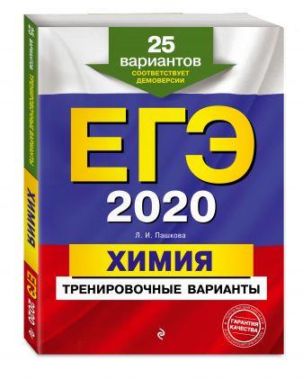 Л. И. Пашкова - ЕГЭ-2020. Химия. Тренировочные варианты. 25 вариантов обложка книги