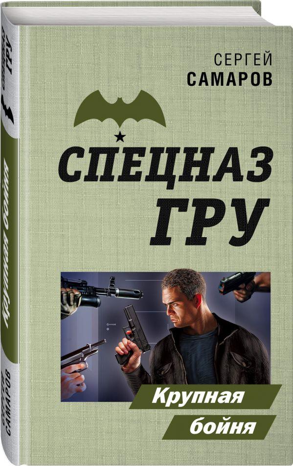 Самаров Сергей Васильевич Крупная бойня