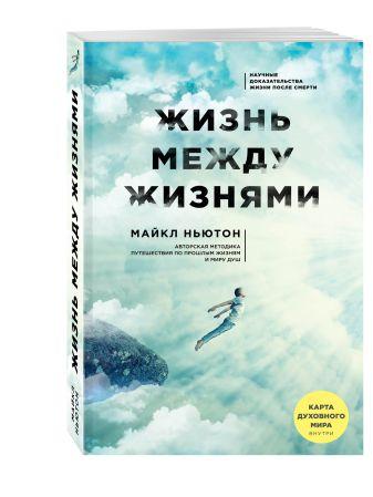 Майкл Ньютон - Жизнь между жизнями. 3-е издание обложка книги