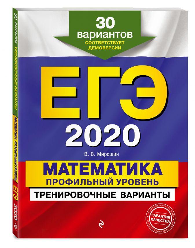 ЕГЭ-2020. Математика. Профильный уровень. Тренировочные варианты. 30 вариантов В. В. Мирошин
