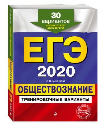 О. В. Кишенкова - ЕГЭ-2020. Обществознание. Тренировочные варианты. 30 вариантов обложка книги
