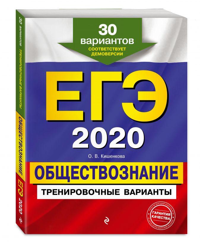 ЕГЭ-2020. Обществознание. Тренировочные варианты. 30 вариантов О. В. Кишенкова