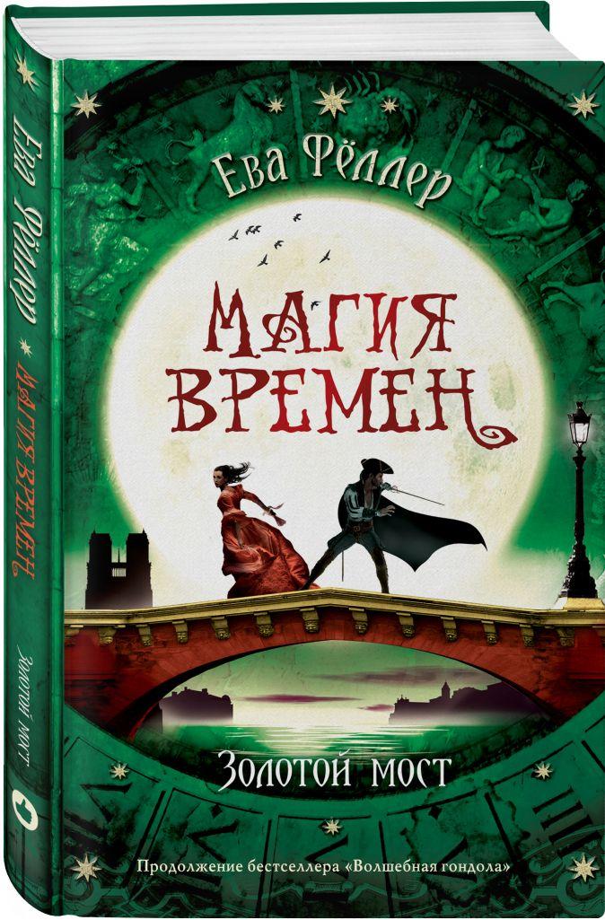 Ева Фёллер - Золотой мост обложка книги
