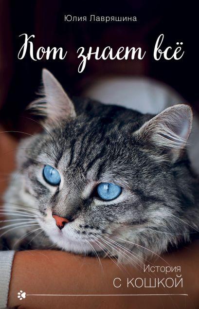 Кот знает всё - фото 1