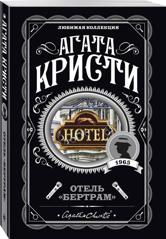 Агата Кристи - Отель