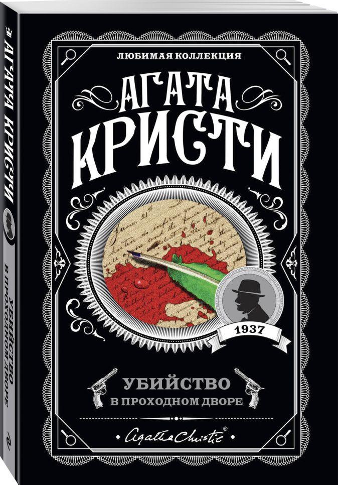 Агата Кристи - Убийство в проходном дворе обложка книги