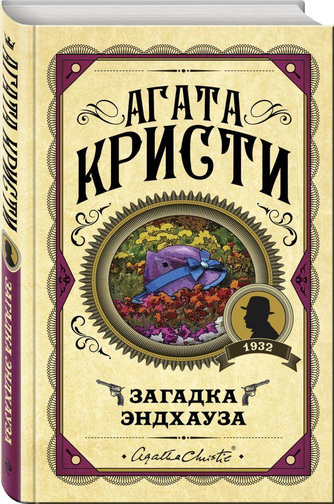 Агата Кристи - Загадка Эндхауза обложка книги