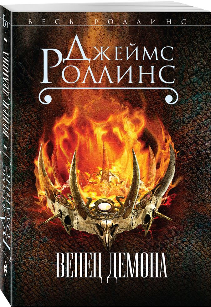 Джеймс Роллинс - Венец демона обложка книги
