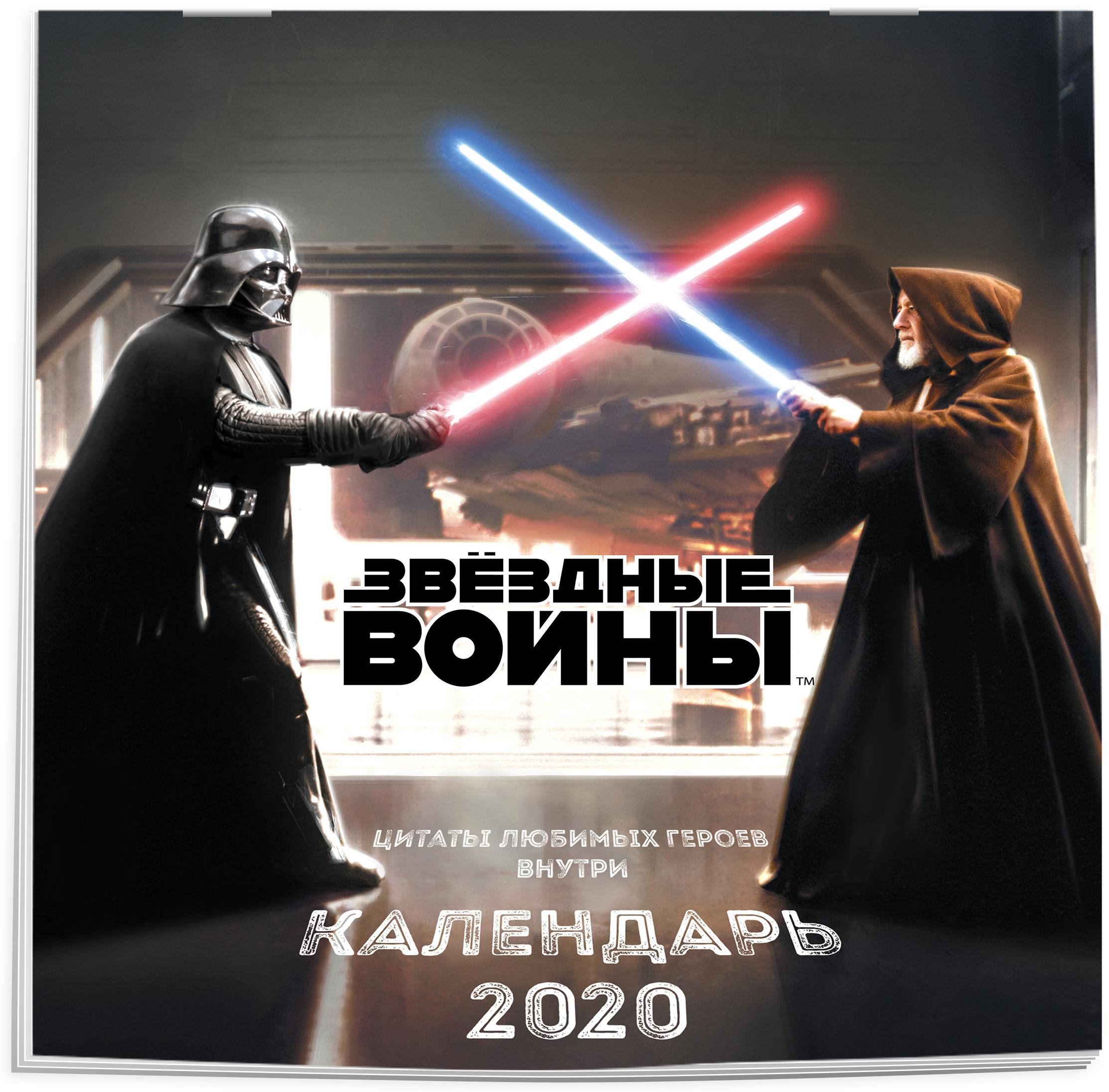 Звёздные войны. Календарь настенный на 2020 год (300х300 мм) календарь бросающего курить со всеми симптомами на год вперед