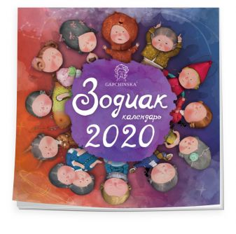 Евгения Гапчинская - Гапчинская. Зодиак. Календарь настенный на 2020 год (300х300 мм) обложка книги