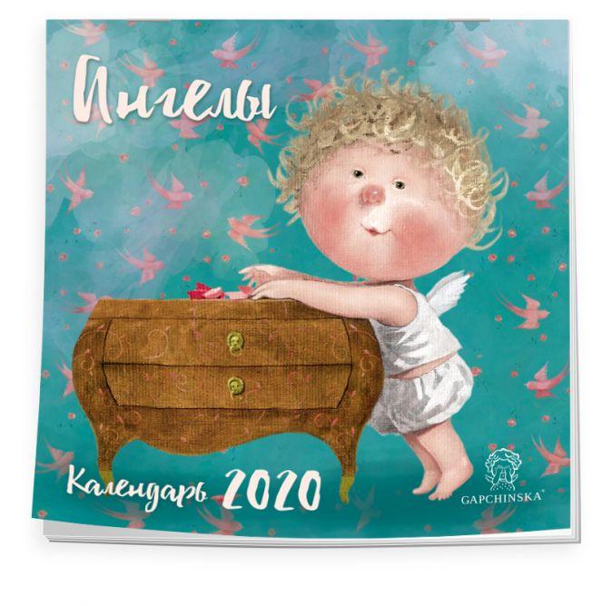 Гапчинская Е. - Гапчинская. Ангелы. Календарь настенный на 2020 год (300х300 мм) обложка книги