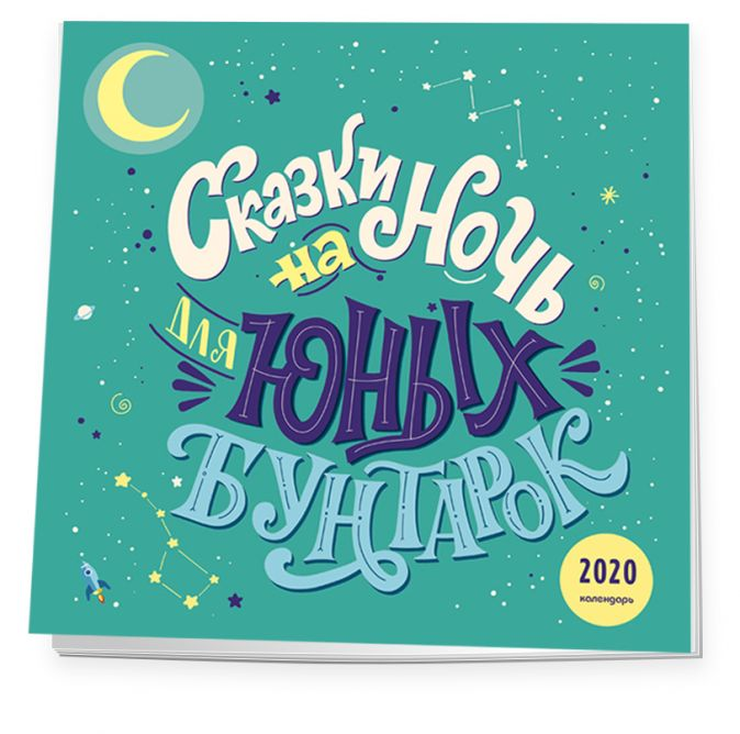 Сказки на ночь для юных бунтарок. Календарь настенный на 2020 год (300х300 мм)