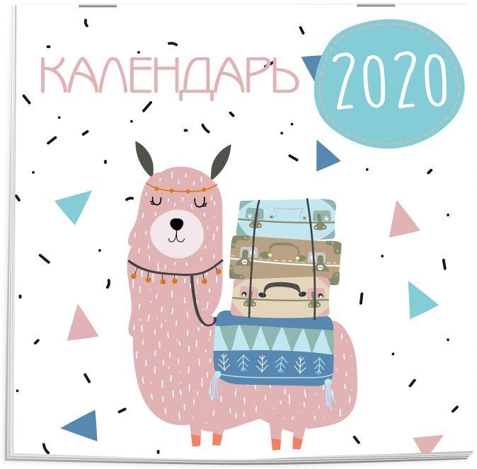 Ламы. Календарь настенный на 2020 год (300х300 мм)