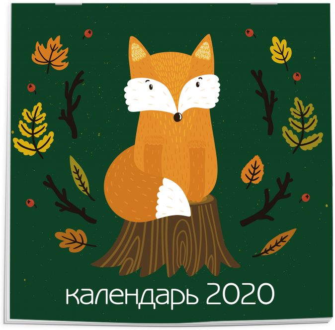 Лисята. Календарь настенный на 2020 год (300х300 мм)