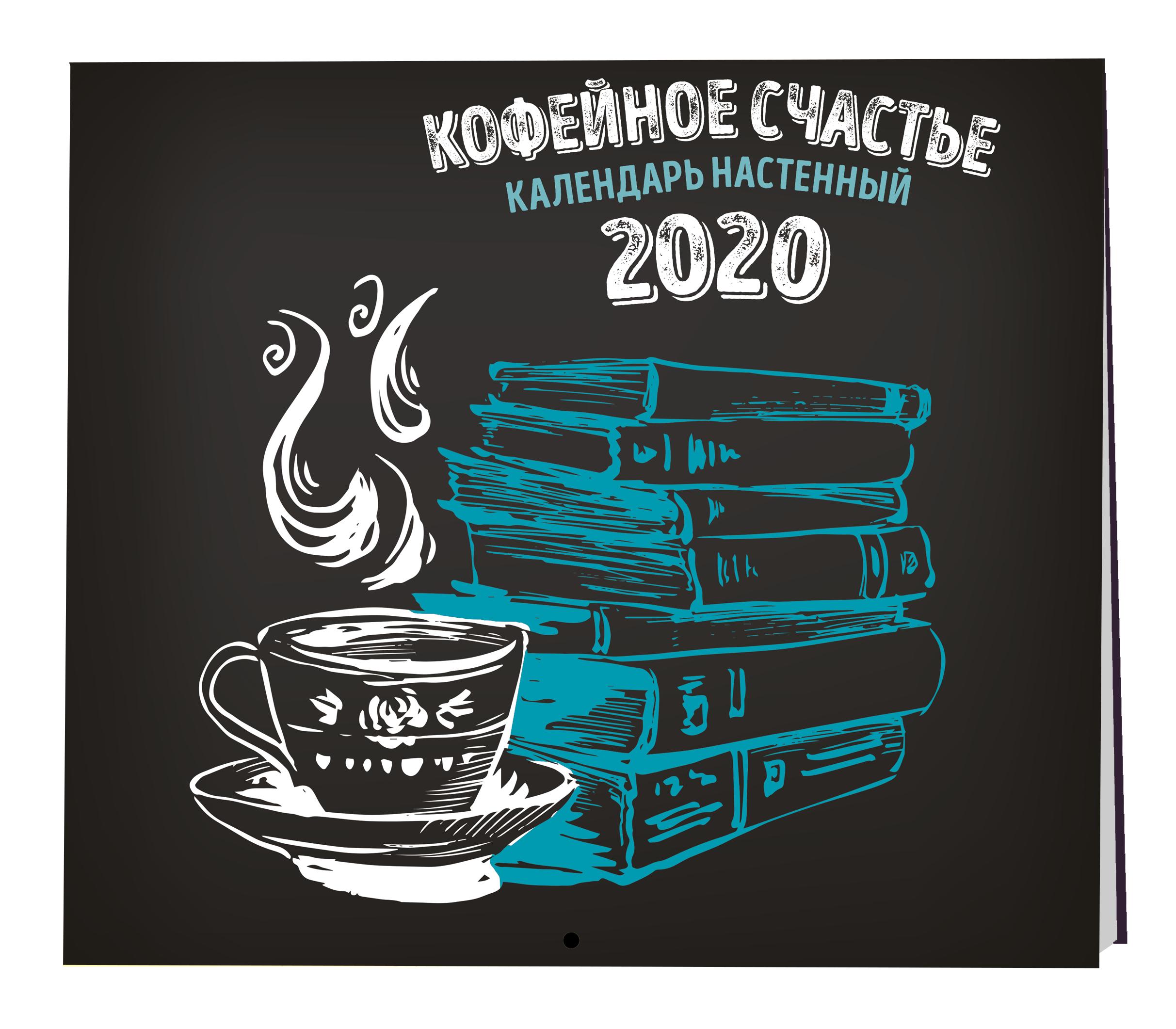 Кофейное счастье. Календарь настенный на 2020 год (300х300 мм)
