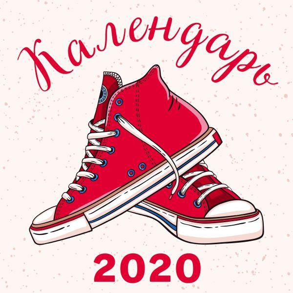 Кеды. Календарь настенный на 2020 год (300х300 мм)
